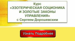 Соционика с Сергеем Дорошевским