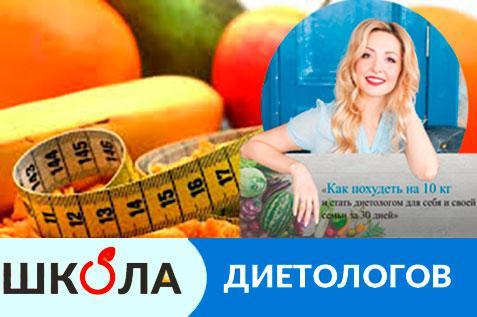Школа диетологов РФ Ксении Пустовой