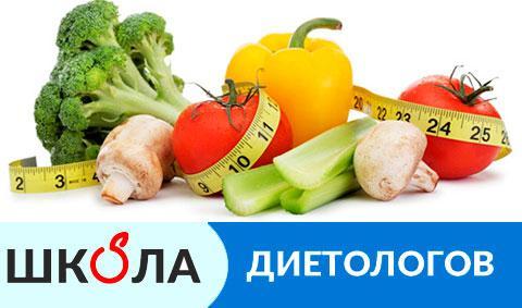Школа диетологов РФ