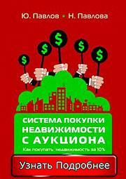 Книга по обучению инвестированию в недвижимость
