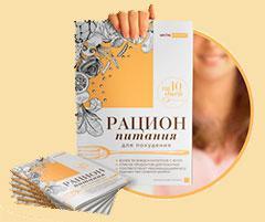 Книга Ксении Пустовой для похудения за счет диеты