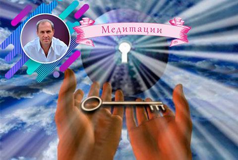 Медитации Олега Руснака