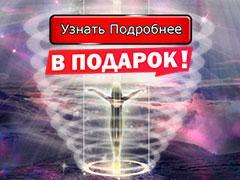 Медитация Олега Руснака - в подарок