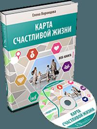 Книга Елены Воронцовой по тета-хилингу