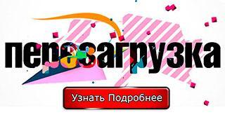 """Программа Елены Авиловой """"Перезагрузка"""""""