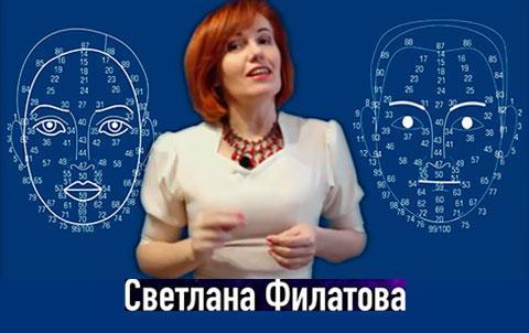 Светлана Филатова. Обучение физиогномике.