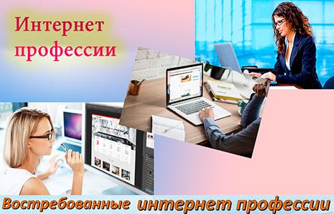 Востребованные интернет профессии