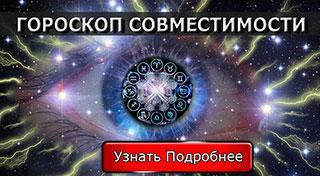 Астрологический гороскоп совместимости