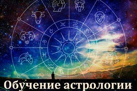 Обучение астрологии