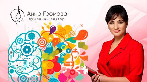 Вебинары и тренинги Айны Громовой