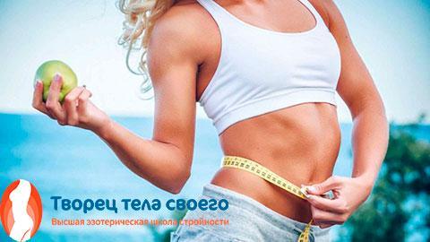 Тренинги для похудения в Школе стройности