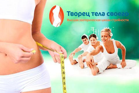 Школа стройности и похудения