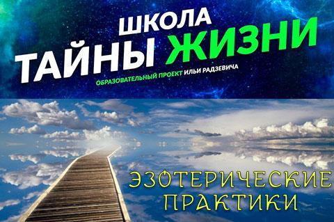 """Школа """"Тайны жизни"""" - проект Ильи Радзевича"""