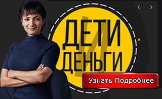 """Курс Айны Громовой """"Дети и деньги"""""""
