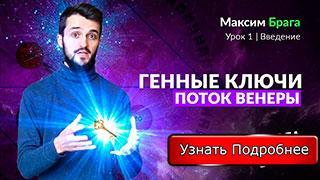"""Курс Максима Браги """"Генные ключи. Поток Венеры"""""""
