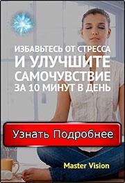 Медитация Василия Попова на избавление от стресса