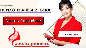 Курс Айны Громовой
