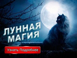 """Курс Нарины Осиян """"Лунная магия"""""""