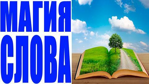"""Книга """"Магия слова"""""""