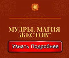 """Курс Василия Попова """"Мудры. Магия жестов"""" """""""