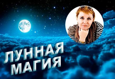 Нарина Осиян. Лунная магия.