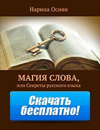 """Скачать книгу Нарины Осиян """"Магия слова"""" бесплатно"""