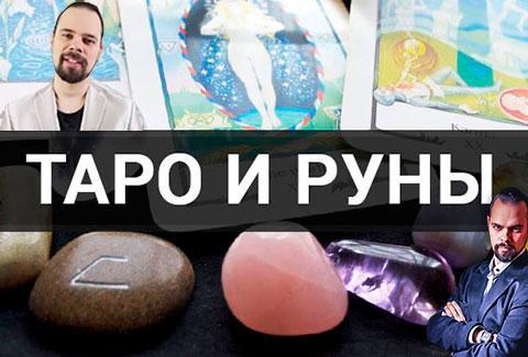 Василий Попов. Курсы по Таро и курсы по рунам.