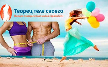 Курсы и тренинги для похудения