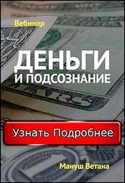 """Вебинар """"Деньги и подсознание"""""""