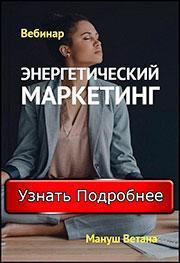 """Вебинар """"Энергетический маркетинг"""""""