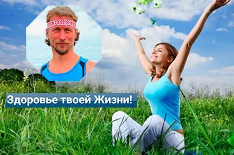 """Александр Волосков. Целительная система """"Здравушка"""""""
