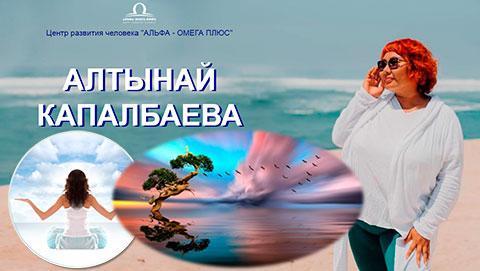 Алтынай Капалбаева - лучшие отзывы