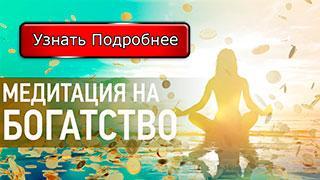 Медитация на богатство