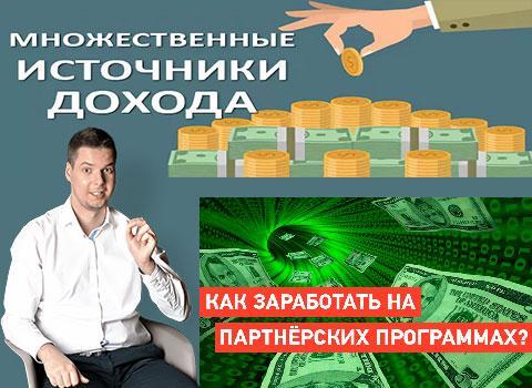 Игорь Крестинин. Множественные источники дохода.