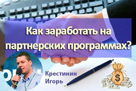 Игорь Крестинин - лучшие отзывы об обучении