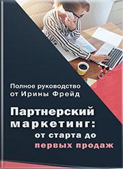Книга Ирины Фрейд