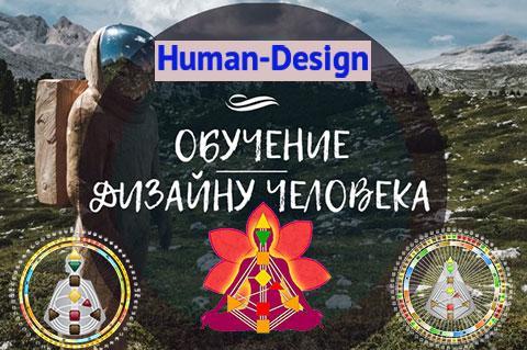 Обучение дизайну человека