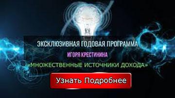 Лучшие отзывы об обучении Игоря Крестинина