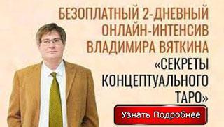 Таролог Владимир Вяткин