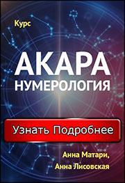 """Курс """"Акара-нумерология"""""""