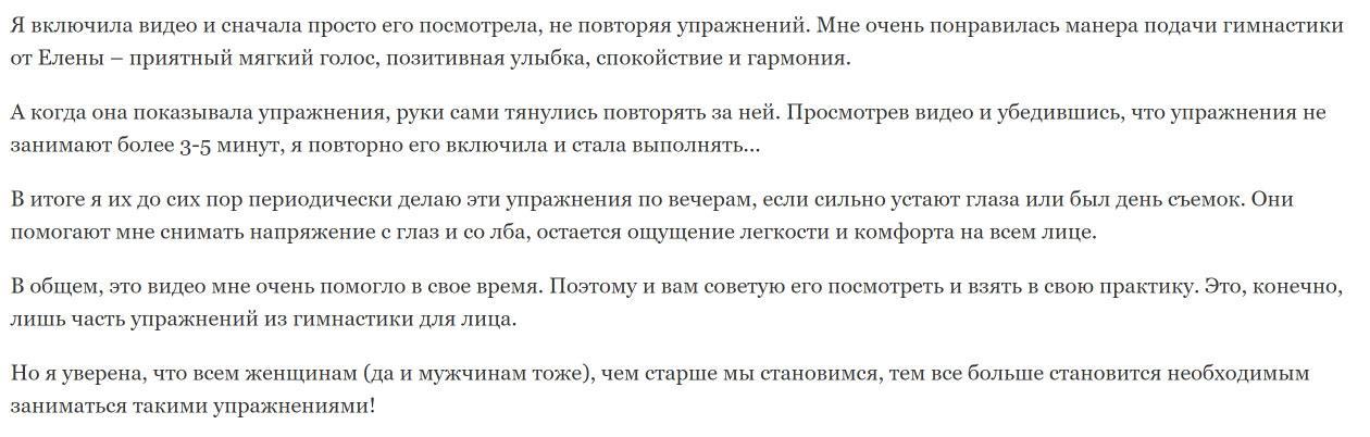 Елена Федотова. Отзыв.