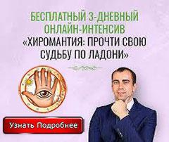 Хиромант Евгений Острогорский
