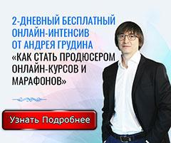 Продюсер Андрей Грудин