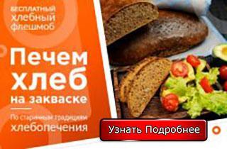 Курс по выпечке хлеба на закваске