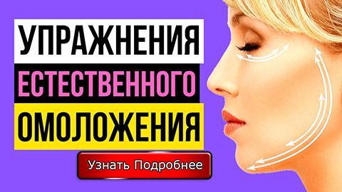 Елена Федотова. Гимнастика для лица.