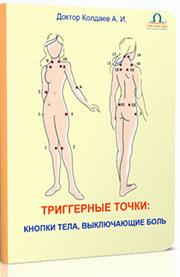 Книга по избавлению от боли в мышцах, спине и суставах