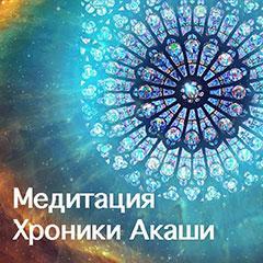 Медитация Анны Матари