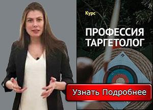 "Курс ""Профессия таргетолог"""