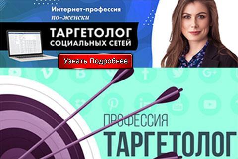 Ирина Изоточкина. Курс профессия таргетолог.