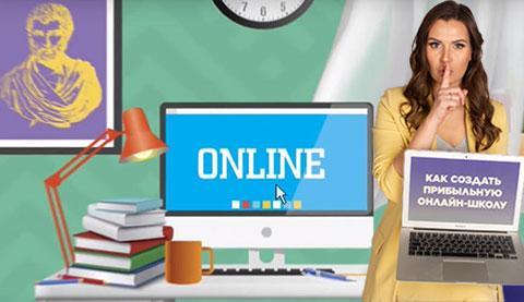 Как открыть свою онлайн школу с нуля